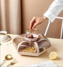 水果盤 網紅水果盤創意現代客廳家用瓜子干果盤分格帶蓋糖果收納盒 618購物節
