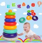 降價優惠兩天-寶寶疊疊樂彩虹塔套圈玩具疊疊圈彩虹圈嬰兒早教益智玩具6-12個月