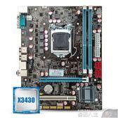 CPU華南金牌P55電腦主板/H55主板 I3 530 540 I5 750 760 1156針CPU 數碼人生igo