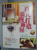 【書寶二手書T9/美工_XDY】百元打造浪漫滿屋_蔣惠敏, 路加古湛