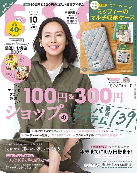 ESSE增刊(2021.10)特別版:附miffy米飛兔多功能收納夾(日文MOOK)
