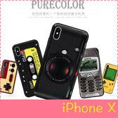 【萌萌噠】iPhone X (5.8吋)  復古偽裝保護套 懷舊彩繪 計算機 鍵盤 錄音帶 手機殼 手機套 軟殼