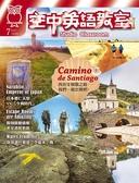 空中英語教室雜誌 7月號/2020