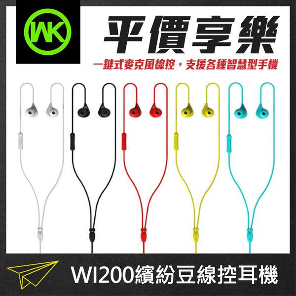 出清狂降↘ WK 熱銷繽紛豆線控耳機 WI200 香港潮牌 REMAX副牌 iPhone耳機 安卓耳機 麥克風
