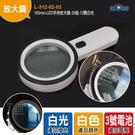105mm-LED手持放大鏡-30倍-12顆白光-使用2顆3號電池(L-312-02-03)