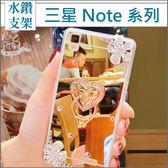 三星 Note9 Note8 Note5 Note4 五瓣花支架 手機殼 保護殼 水鑽殼 鏡面 軟殼 客製化 訂製