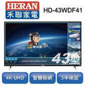 HERAN禾聯 43型 4K智慧連網液晶顯示器+視訊盒 HD-43WDF41 買就送基本安裝