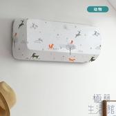 空調防塵罩套壁掛式室內家用臥室房間掛機全包【極簡生活】
