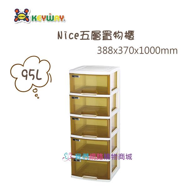 【我們網路購物商城】聯府 Nice五層置物櫃(琥珀) 收納櫃 抽屜櫃 櫃子 AU51 AU52