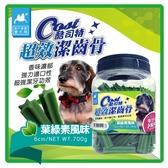 【力奇】酷司特 超效潔齒骨/潔牙骨-葉綠素風味(6cm)-700g-420元 限5罐可超取 (D001F12)