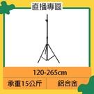NANGUANG 南冠/南光 NG-L288 燈架 腳架 (L288,公司貨) 120-265cm 直播 遠距教學 視訊 棚拍