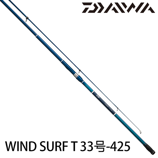 漁拓釣具 DAIWA WIND SURF T 33號-425 [遠投竿]