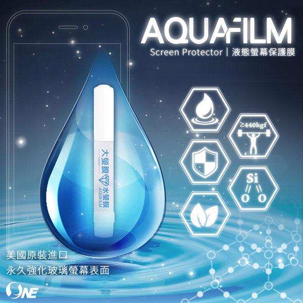 現貨供應中!《AQUAFILM水螢膜 》液體手機螢幕保護膜 隱形螢幕保護膜 完全裸機 全機型通用