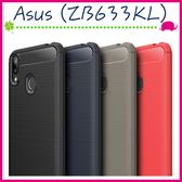 Asus ZenFone Max Max ZB633KL 拉絲紋背蓋 矽膠手機殼 防指紋保護套 全包邊手機套 類碳纖維保護殼