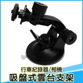 行車紀錄器 /數位相機適用吸盤螺紋 行車記錄器固定架
