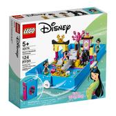 43174【LEGO 樂高積木】迪士尼公主 Disney Princess- 花木蘭的口袋故事書 (124pcs)