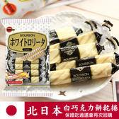 到貨快搶 日本 BOURBON 北日本 媲美白色戀人 白巧克力餅乾捲 (15枚入) 105g 白巧克力餅乾棒