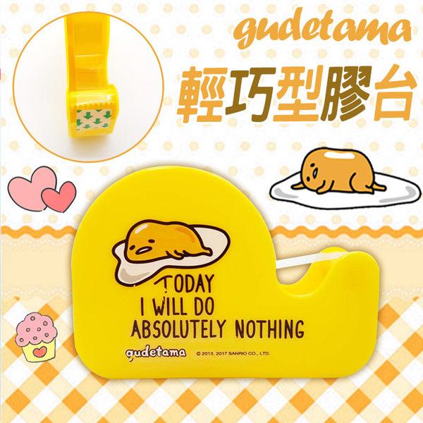 【狐狸跑跑】gudetama 蛋黃哥 輕巧型膠台 三麗鷗 授權正版品  小膠帶 迷你膠台