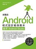新觀念 Android 程式設計範例教本:使用 Android Studio