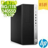 【現貨】HP電腦 800G4 i7-8700/8G/1T+240SSD/W10P 商用電腦