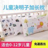 兒童枕頭男女寶寶0嬰兒1-2-3小孩幼兒小學生蕎麥枕四季通用【免運直出八折】