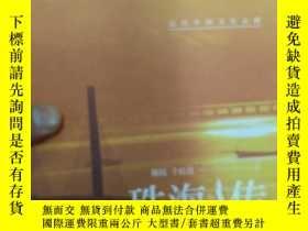 二手書博民逛書店罕見珠海傳:近代中西文化走廊Y3110 新星出版社
