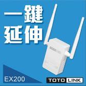 [富廉網] 【TOTOLINK】EX200 300Mbps 無線訊號延伸器