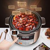 電壓力鍋家用智能5L高壓飯煲官方1特價2旗艦店3-4正品5-6人220V『夢娜麗莎精品館』