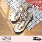 涼鞋 優雅水鑽夾腳涼鞋 MA女鞋 T1123