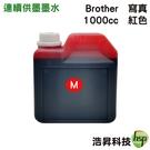 【含稅】Brother 1000CC 紅色 奈米寫真 填充墨水 適用於BROTHER 連續供墨之機型