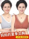 夏季媽媽內衣文胸無鋼圈薄款螺紋純棉背心前扣大碼中老年老人胸罩