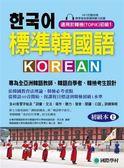 標準韓國語 初級本(上):專為全亞洲韓語教師、韓語自學者、準備韓檢考生設計的課..