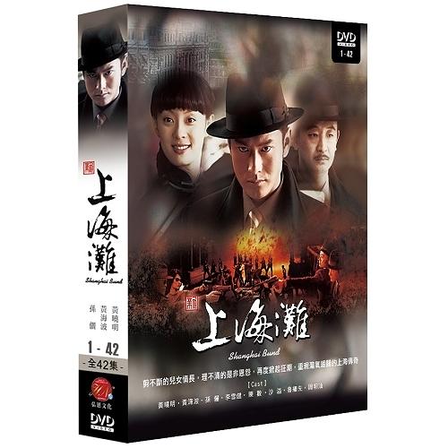 新上海灘 DVD ( 黃曉明/孫儷/黃海波/李雪健/楊奇雨/張亞鵬/陳數 )