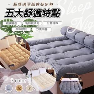 超舒適羽絨棉被床墊 雙人雙人 灰色