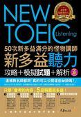 (二手書)50次新多益滿分的怪物講師新多益聽力攻略+模擬試題+解析