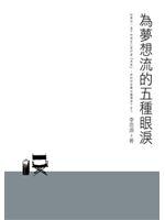 二手書博民逛書店 《為夢想流的五種眼淚》 R2Y ISBN:9578038119│李思源
