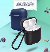 適用 air pods 保護套 蘋果無線耳機保護套airpods保護套潮防滑防丟 便攜迷你收納包 耳機套 耳機包