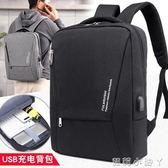 後背包男士背包都市大容量休閒電腦包時尚潮流大高中學生書包 全館免運