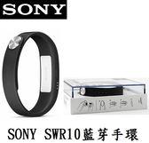 *大元 全省*【6期0利率】SONY SWR10 黑色 原廠防水藍芽智慧手環 庫存品出清 公司貨