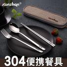 304不銹鋼便攜餐具學生旅行餐具筷子勺子...