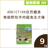 寵物家族-[9折優惠]Addiction 自然癮食 無穀野牧羊肉寵食 全犬種(全齡)配方9kg