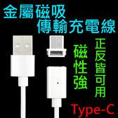 【磁吸式】Type-C 1米 支援QC快充 磁吸傳輸線★LG V20/G6/G5/Nexus 5X/6P-ZY