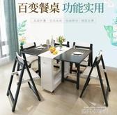 現代簡約伸縮折疊餐桌行李箱實木餐桌椅組合小戶型長方形吃飯桌子QM 依凡卡時尚