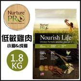 【行銷活動買就送酷力菌】*WANG*【含運】美國Nurture PRO 天然密碼 低敏雞肉小貓&成貓配方1.8kg