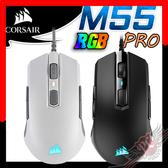 [ PC PARTY ] 海盜船 Corsair M55 RGB PRO 電競滑鼠