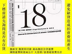 二手書博民逛書店亞洲的去魔化:18世紀的歐洲與亞洲帝國罕見原裝塑封Y20432