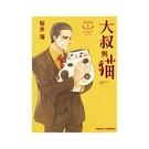 大叔與貓(1)