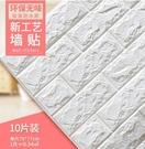 泡沫牆貼 牆紙自黏3d立體牆貼磚紋壁紙背...