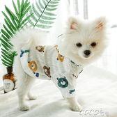 寵物衣服  泰迪比熊防曬衫博美貓咪寵物小狗狗衣服夏裝防曬衣夏透氣夏季薄款 coco衣巷