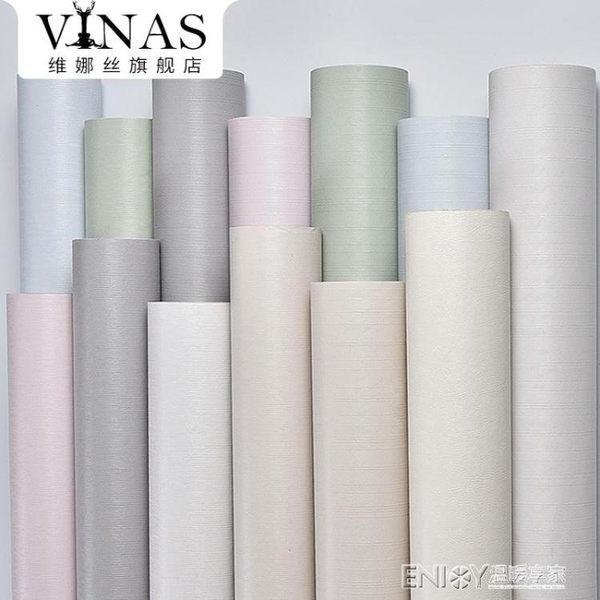 牆紙自黏臥室溫馨10米60cm寬素色壁紙防水歐式純色背景牆宿舍裝飾igo 溫暖享家